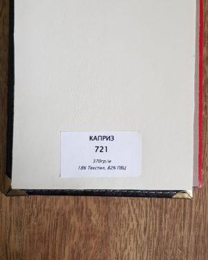 Еко кожа Каприз 721