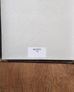Еко кожа Метигра 713