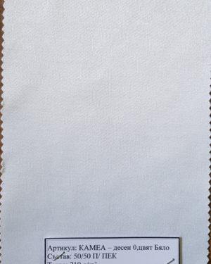 Камеа-0-бяло